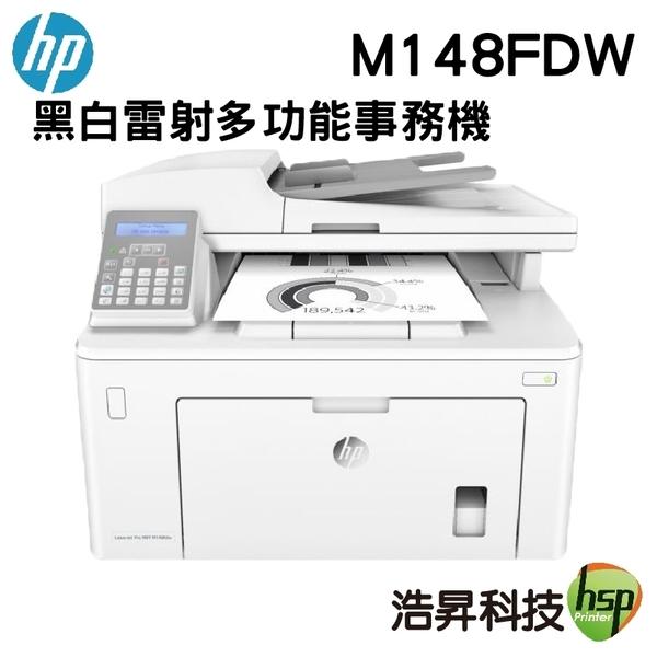 【限時促銷↘6990元】HP LaserJet Pro MFP M148fdw 無線黑白雷射雙面傳真事務機