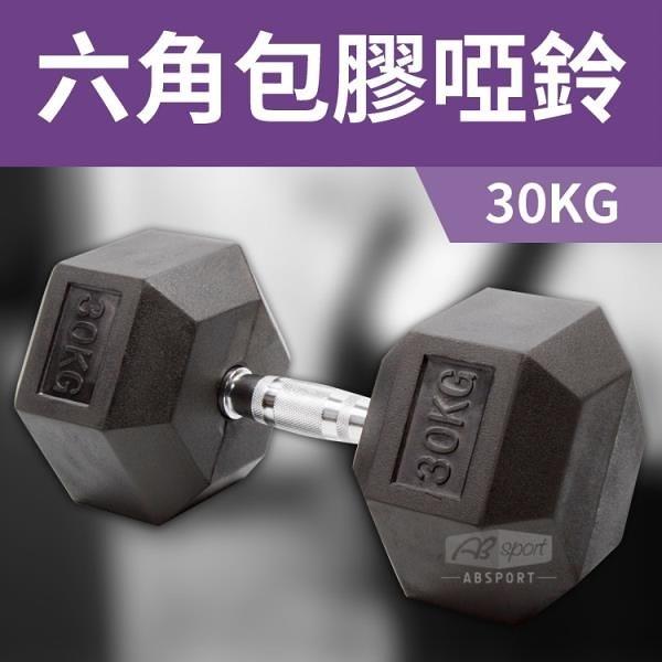 【南紡購物中心】【ABSport】包膠高質感六角啞鈴30KG(單支)/整體啞鈴/重量啞鈴/重量訓練