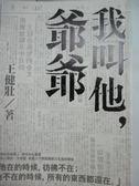 【書寶二手書T5/短篇_HFC】我叫他,爺爺_王健壯