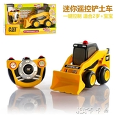 遙控車 CAT遙控工程車簡單易操控靈活精致小巧遙控推土機兒童禮物玩具 【快速出貨】