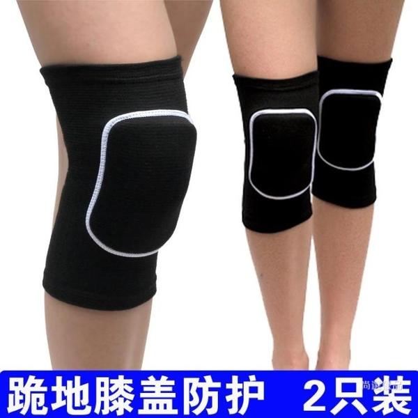 舞蹈護膝 男女運動護膝兒童輪滑足球跑步跳舞蹈護膝蓋跪地加厚海綿護具護膝【快速出貨】