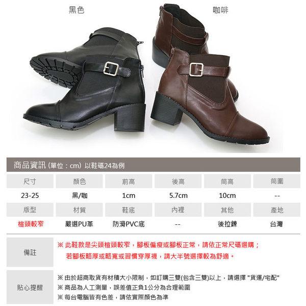 短靴.台灣製MIT.側扣鬆緊後拉鍊短靴.黑/咖【鞋鞋俱樂部】【028-5604】