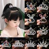 兒童髮夾韓國女童皇冠頭飾兒童公主小孩生日王冠發夾小女孩水鉆寶寶發飾 童趣屋