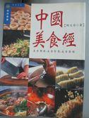 【書寶二手書T1/餐飲_JRB】中國美食經_陶文台