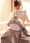 可愛Totoro龍貓毛絨公仔 創意保暖手捂抱枕被毯 靠墊 暖手抱枕 毛毯 三用多功能