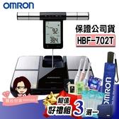 HBF-702T 加贈好禮組3選1 歐姆龍ORMON體脂計【醫妝世家】