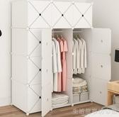 簡易衣櫃簡約現代經濟型省空間布衣櫥臥室組裝塑料出租房收納櫃子YTL Life Story