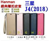 J4 2018 三星 Samsung J400G/DS Hanman 隱型磁扣 真皮皮套 隱扣 有內袋 側掀 側立皮套