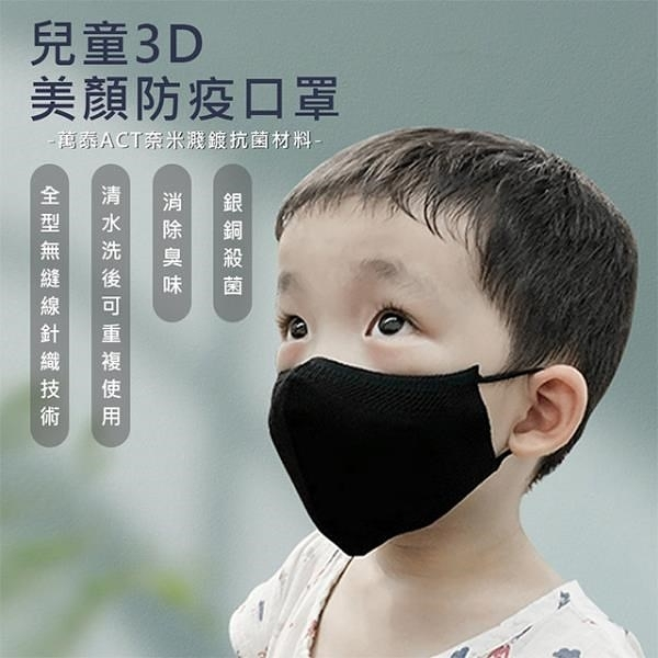 【南紡購物中心】ACTife  3D美顏防疫口罩 (兒童款)