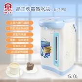 【富樂屋】晶工牌 5.0L 電動熱水瓶 JK-7150