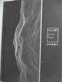 【書寶二手書T9/廣告_XET】設計流感力FLOW - The Power of Forward原價_550_台灣設計師