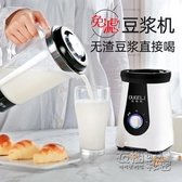 豆漿機家用小型全自動免過濾多 迷你榨汁料理破壁機單人1 2 人雙十二