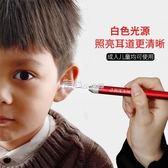 掏耳神器 挖耳勺神器發光兒童掏耳采耳屎工具套裝寶寶挖耳朵可視掏耳勺帶燈『獨家』流行館