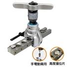 鋁合金棘輪手電動擴管器 輕量化 偏心式擴...