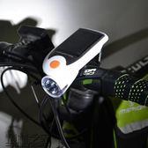 太陽能自行車前燈USB可充電夜騎行手電筒山地車配件單車兒童裝備【叢林之家】