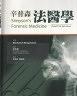 二手書R2YB 2009年1月初版一刷《辛普森法醫學 12e》Shepherd