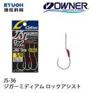 漁拓釣具 OWNER JS-36 [鐵板單鉤]