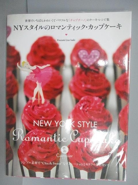 【書寶二手書T3/餐飲_PAY】New York Style Romantic Cupcake(日文)
