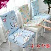 椅子套 椅子套罩家用彈力連體餐桌北歐現代簡約凳子套罩布通用餐廳座椅套【免運】