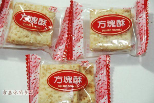 【吉嘉食品】莊家方塊酥(散)-素食 1盒1000公克120元[#1]{3183}