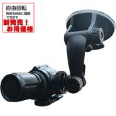 mivue mio m650 plus k600w u型固定座金剛王夜視加強版行車記錄器支架環繞減震座吸盤固定架汽車架