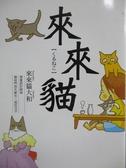 【書寶二手書T9/漫畫書_MMU】來來貓_來來貓大和_鄒百蕙, 株式會社