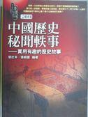 【書寶二手書T1/歷史_IQF】中國歷史秘聞軼事-實用有趣的歷史故事_張壯年