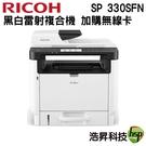 【加購無線卡 ↘12490元】RICOH SP 330SFN A4黑白雷射複合機