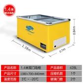 冷凍櫃 冰柜商用大容量臥式冰箱保鮮冷柜冷藏冷凍柜透明玻璃門展示柜島柜 萬客居