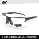 Julbo 感光變色太陽眼鏡OUTLINE AF J5194021AF / 城市綠洲 (太陽眼鏡、三鐵眼鏡、抗UV)