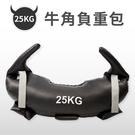 〔改款/25KG〕牛角包/牛角袋/負重包/保加利亞包/訓練袋