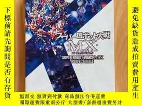 二手書博民逛書店超級機器人大戰MX罕見完美攻略本 Perfect Bible 日文原版Y272349