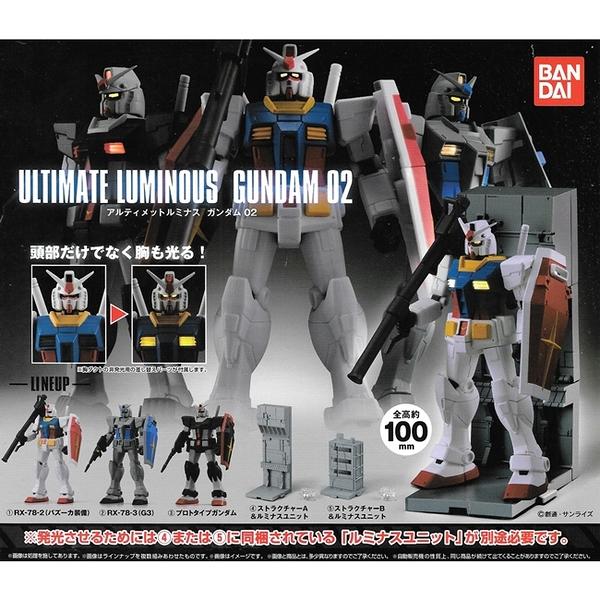 8個一組【日本正版】鋼彈 ULTIMATE LUMINOUS 02 扭蛋 轉蛋 究極光輝 GUNDAM - 572671