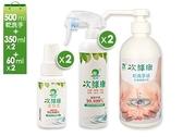 次綠康 健康抗菌液入門組(60mlx2+350mlx2+500ml乾洗手x1)