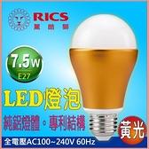 麗酷獅 7.5W LED燈泡 黃光