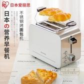 早餐機 烤面包機雙面片家用早餐機全自動多士爐吐司機-快速出貨8折購