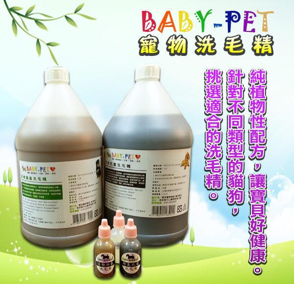 【49元免運】寵物洗毛精30ml體驗瓶(2瓶入)