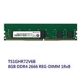 新風尚潮流 創見 伺服器用記憶體 【TS1GHR72V6B】 工作站 用 REG DDR4-2666 8GB