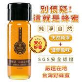 橙姑娘-別懷疑!這就是蜂蜜 嚴選台灣在地野蜂蜜 【買五送一】