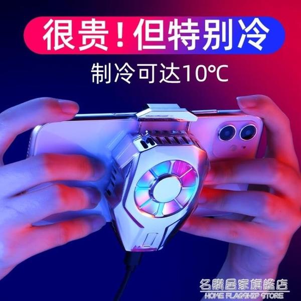 手機散熱器半導體物理降溫神器水冷式小風扇制冷液冷小米冰封背夾殼 名購新品