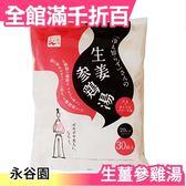 日本【生薑蔘雞湯 30袋入】永谷園 讓我感覺不到冷系列 低熱量 沖泡 生薑參雞湯【小福部屋】