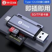 讀卡器sd卡手機電腦兩用USB3.0高速多合一內存卡轉換器接口tf相機