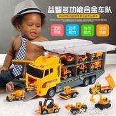 大號貨櫃車玩具車組合工程車套裝消防車挖掘機合金小汽車男孩玩具 摩可美家