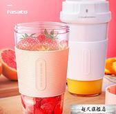 便攜式充電動榨果汁杯家用小型榨汁機迷你多功能炸水果汁機-超凡旗艦店