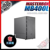 [ PCPARTY ] CoolerMaster MasterBox MB400L 光碟機版 電腦機殼