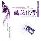 觀念化學III(新版)