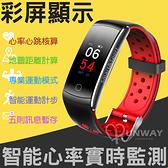 全新進化 Q8彩屏 智能運動手環 支援line訊息暫存 心率監測 繁體中文 IP68防水 雙色錶帶 游泳手環