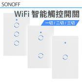送隨意貼和測電筆!SONOFF台灣公司貨【2切】T1-US觸控開關切 手機APP搖控家電開關