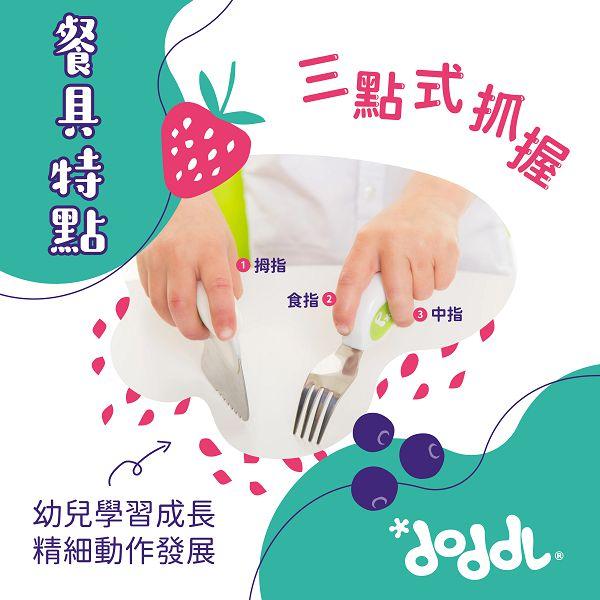 英國 Doddl 兒童學習餐具二件組/人體工學餐具(三色可選)