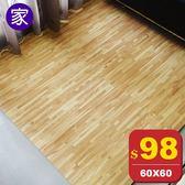 仿實木地墊 木地板 拼接墊【CP011】和風深淺拼花木紋大巧拼(附贈邊條)單片價 台灣製造 家購網